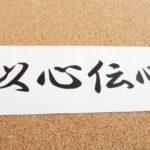 "Kanji (漢字 – ""Chinese Character"")"