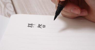 <em>Fude ga Tatsu</em> (筆が立つ – Skillful Writer)