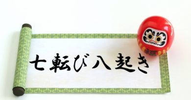 <em>Shichiten Hakki</em> (七転八起 – Never Giving Up)